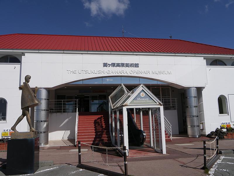 美ヶ原高原高原美術館